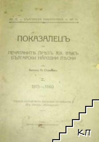 Показалецъ на печатаните презъ XIX векъ български народни песни. Томъ 1-2