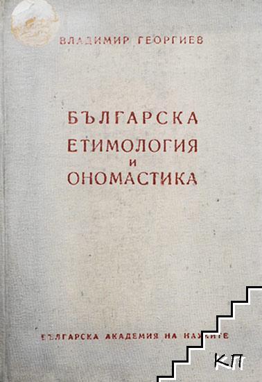 Българска етимология и ономастика