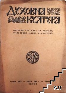 Духовна култура. Бр. 6 / 1949