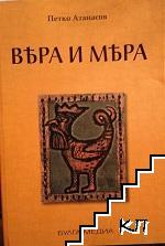 Вяра и мяра, или българско тайнство