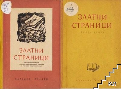 Златни страници. Книга 1-2