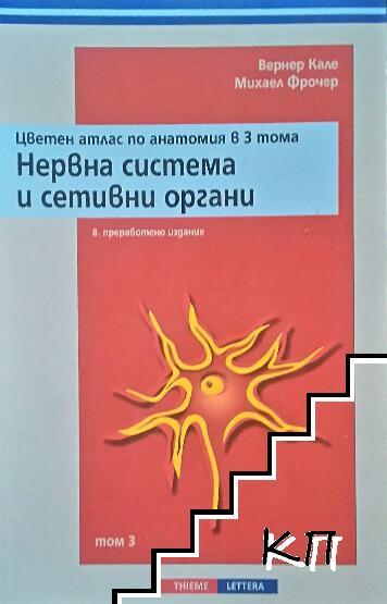 Цветен атлас по анатомия в три тома. Том 3: Нервна система и сетивни органи