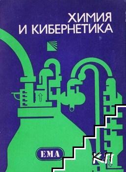 Химия и кибернетика
