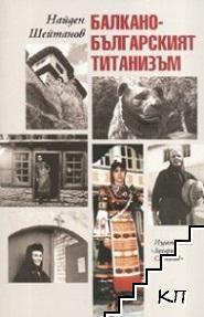 Балкано-българският титанизъм