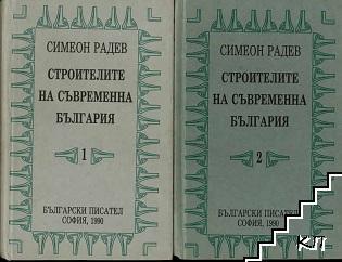 Строителите на съвременна България. Том 1-2