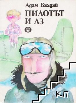 Пилотът и аз
