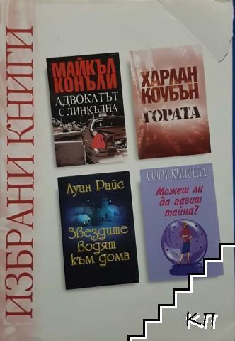 Избрани книги: Адвокатът с линкълна / Гората / Звездите водят към дома / Можеш ли да пазиш тайна?