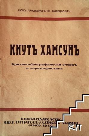 Кнутъ Хамсунъ: Критико-биографически очеркъ и характеристика
