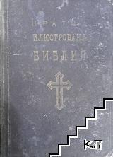 Кратка илюстрована Библия