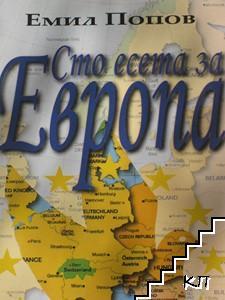 Сто есета за Европа