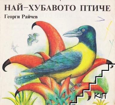 Най-хубавото птиче