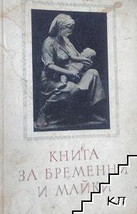 Книга за бременни и майки