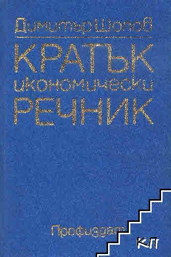 Кратък икономически речник