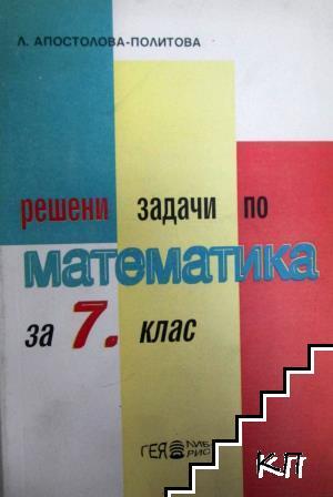 Решени задачи по математика за 7. клас