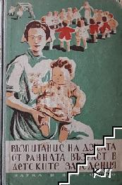 Възпитание на децата от ранната възраст в детските заведения
