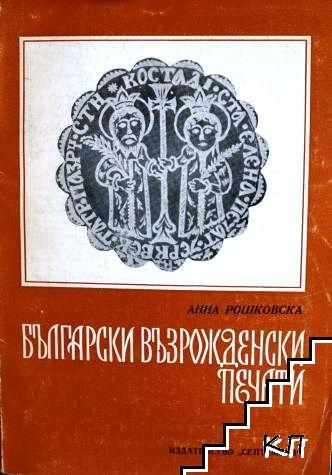 Български възрожденски печати