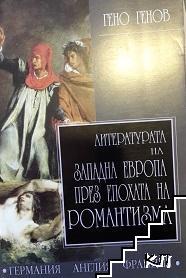 Литературата на Западна Европа през Епохата на романтизма: Германия. Англия. Франция