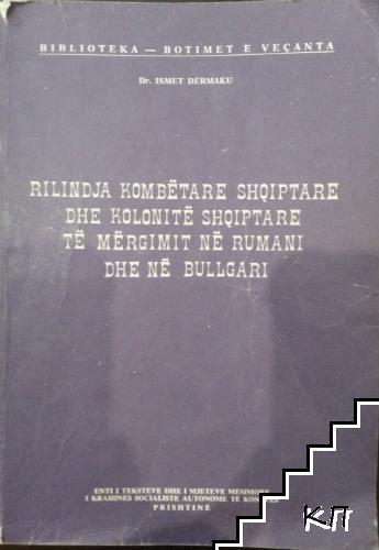 Rilindja Kombëtare shqiptare dhe kolonitë shqiptaret të mergimit në Rumani dhe në Bullgari