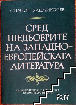 Сред шедьоврите на Западноевропейската литература