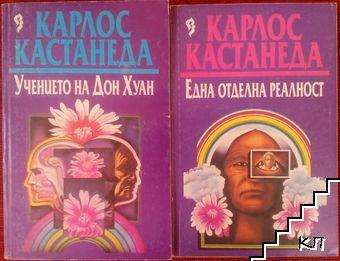 Карлос Кастанеда. Комплект от 2 книги