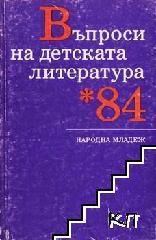 Въпроси на детската литература '84