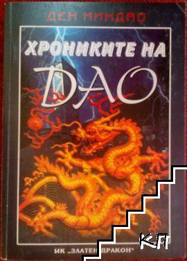Хрониките на Дао