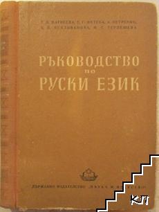 Ръководство по руски език