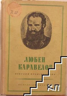 Избрани произведения в три тома. Том 2