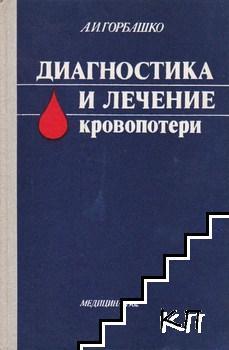 Диагностика и лечение кровопотери