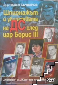 Шпионажът и убийствата на ДС след цар Борис III