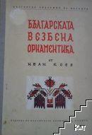 Българската везбена орнаментика