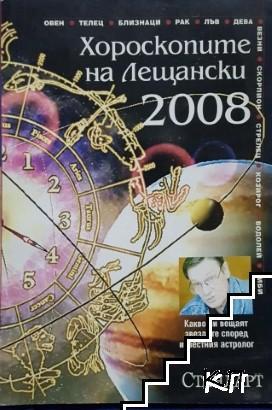 Хороскопите на Лещански 2008