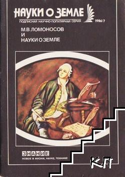 Науки о Земле. Бр. 7 / 1986