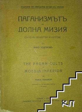 Паганизмътъ въ Долна Мизия