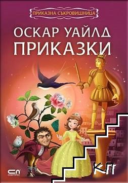 Приказна съкровищница: Приказки