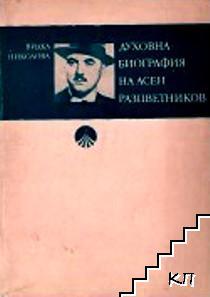 Духовна биография на Асен Разцветников