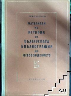 Материали по история на българската библиография до Освобождението