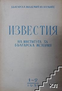 Известия на института за българска история. Том 1-2
