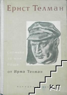 Ернст Телман. Спомени за моя баща
