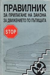 Правилник за прилагане на Закона за движението по пътищата