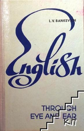 English through eye and ear / Практическое пособие по английскому языку