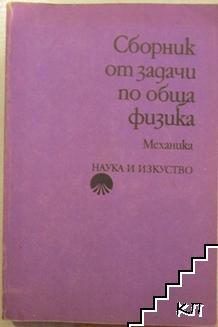 Сборник от задачи по обща физика: Механика
