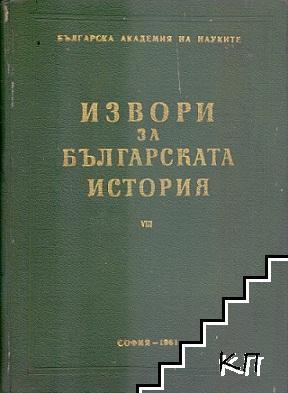 Извори за българската история. Том 8