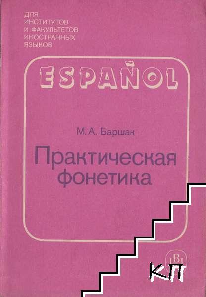 Испанский язык: Практическая фонетика