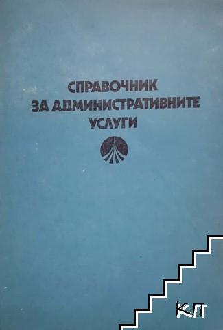 Справочник за административните услуги