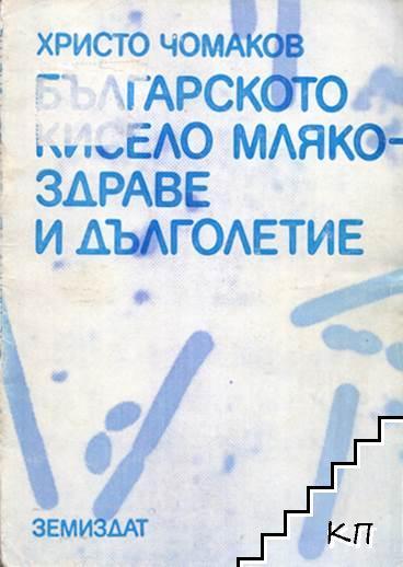 Българското кисело мляко - здраве и дълголетие