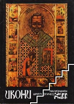 Икони от Националния археологически музей - София