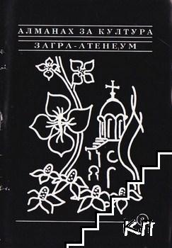 Загра-Атенеум. Бр. 2 / 1998