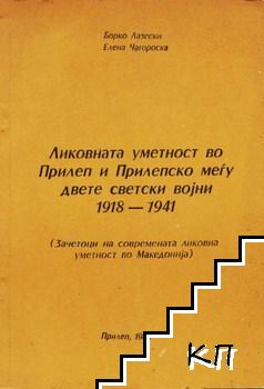 Ликовната уметност во Прилеп и Прилепско меѓу свете светски војни 1918-1941