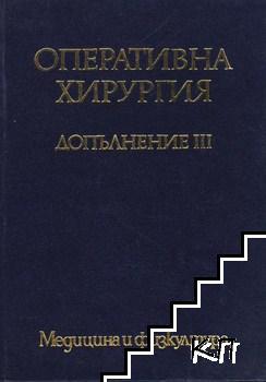 Оперативна хирургия в шест тома. Допълнение 3: Оперативни методи и техники в стомашната хирургия